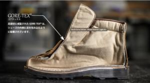ダナーライト(Danner Light)の中に入れられたゴアテックス状の足袋の画像