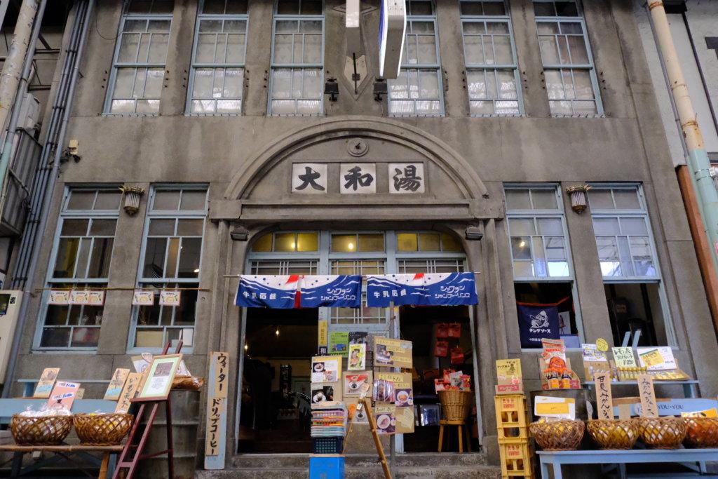 尾道商店街の大和湯を改装したカフェ「ゆーゆー」