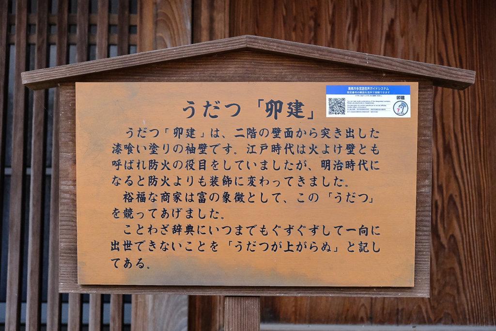 徳島県美馬市脇町大字脇町の「うだつの街並み」の中にあるうだつの説明