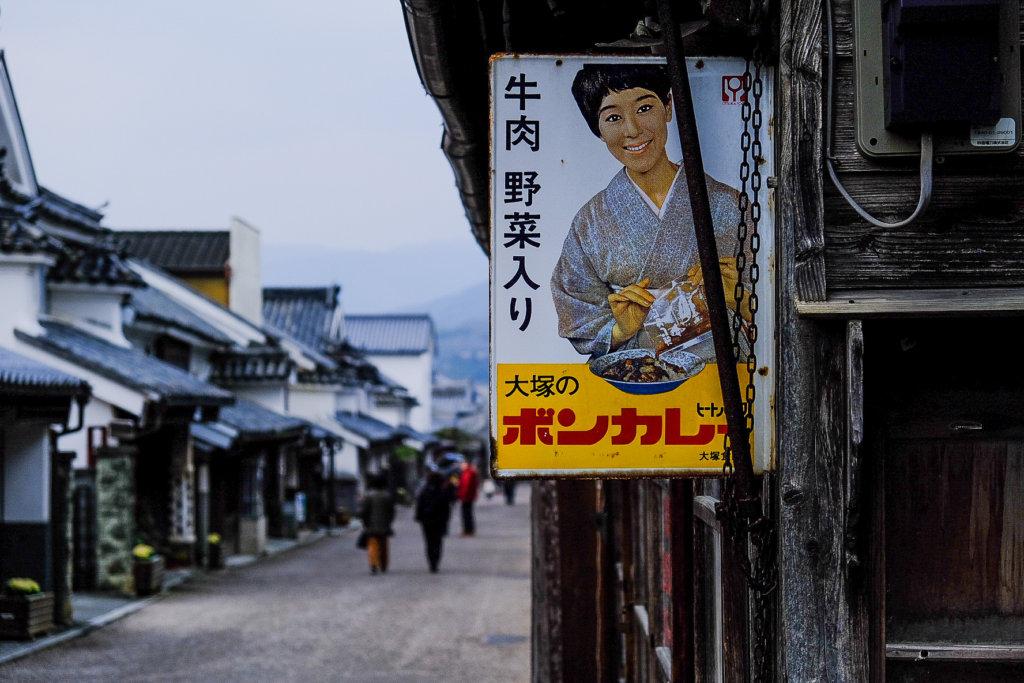 徳島県美馬市脇町大字脇町の「うだつの街並み」