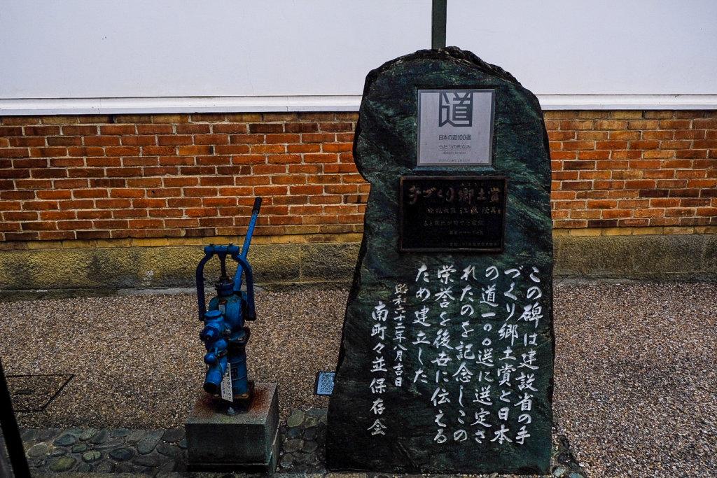 徳島県美馬市脇町大字脇町の「うだつの街並み」の中にある日本の道100選の石碑