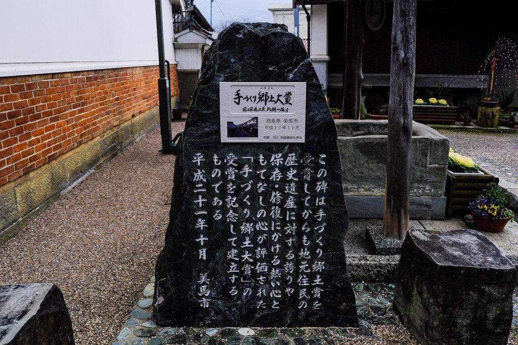 徳島県美馬市脇町大字脇町の「うだつの街並み」の手づくり郷土大賞の石碑