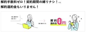 クラウドWi-Fi東京の解約手数料ゼロの説明の画像