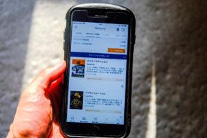 iPhone8Plusで楽天マガジンのマイページを開いた画像