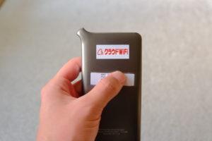 クラウドWi-Fi東京のU2sの背面画像