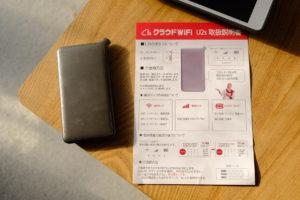 クラウドWi-Fi東京のU2sと取扱説明書の画像