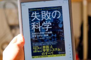 初代iPad miniで楽天koboの本を見ている画像