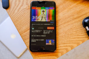 iPhone 8 Plusでスマートニュースを見た時の画像