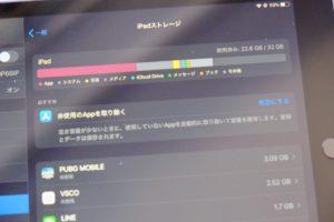 iPad 第7世代の本体のストレージ残量の画像